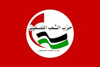 PPP-Logo zur Erklärung der Palästinensischen Volkspartei (PPP) zum Besuch von Dietmar Bartsch in Israel